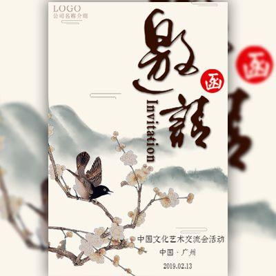 中国风视频活动邀请函古典水墨书法书画展会议发布会