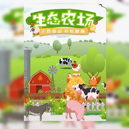 生态农场农家乐农副产品宣传度假山庄宣传果园采摘