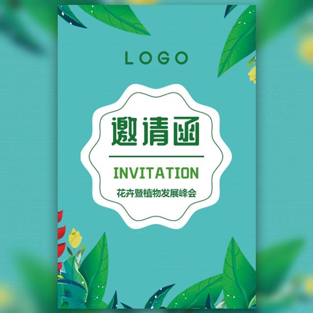 绿色小清新企业商务会议行业峰会邀请函