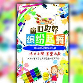 幼儿园美术班招生艺术特长班招生培训班