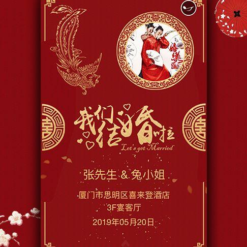 中国风超时尚婚礼请柬