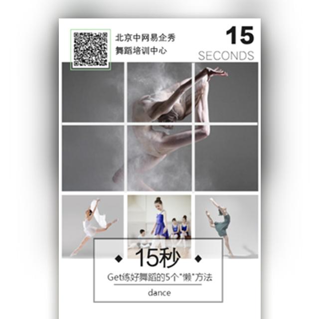 15秒get练好舞蹈的5个懒方法