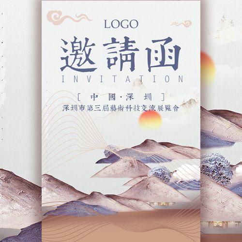 中国风高端复古大气邀请函发布会会议会展