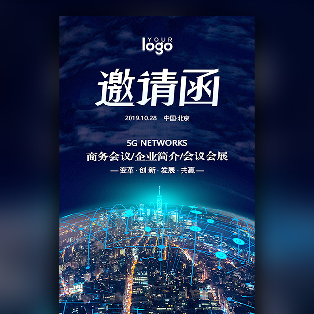 炫酷版大气快闪科技峰会企业简介展会商务会议邀请函