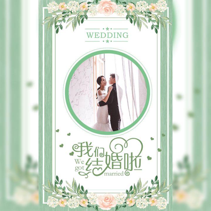 韩系简约小清新婚礼请柬