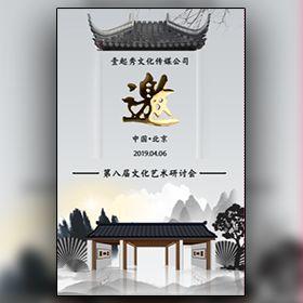 高端大气中国风企业会议论坛邀请函