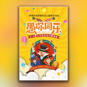 幼儿园愚人节活动邀请函公司酒吧派对娱乐晚会
