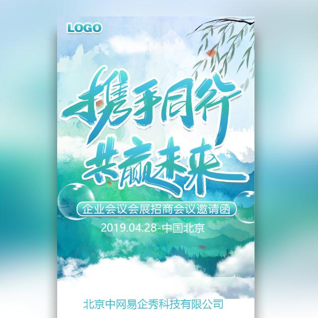 高端清新绿蓝中国风携手并进共赢未来招商邀请函