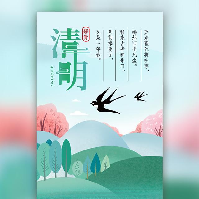 清明节踏青春游小清新邀请函