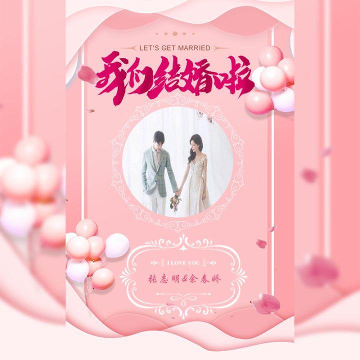 粉色浪漫唯美清新婚礼邀请函请柬
