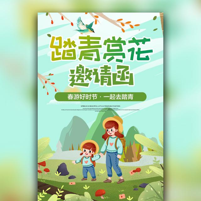 清新踏青赏花春游幼儿园邀请函春季户外亲子活动宣传