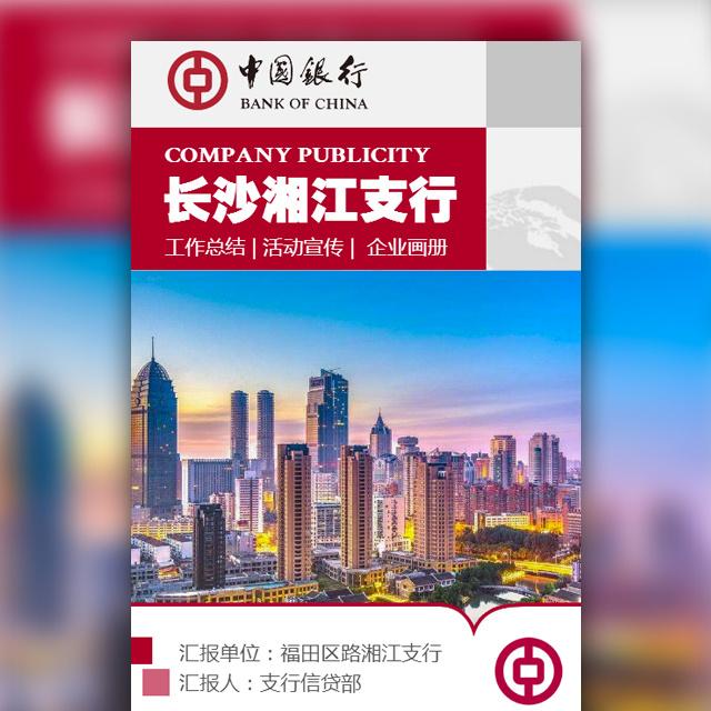 中国银行企业宣传活动汇报支行理财产品客户活动