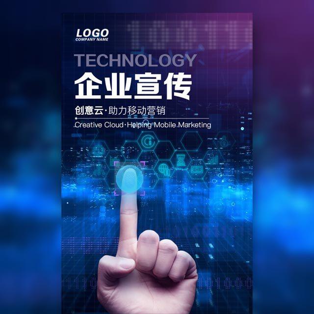 高端大气创意科技企业简介公司宣传画册企业招商宣传