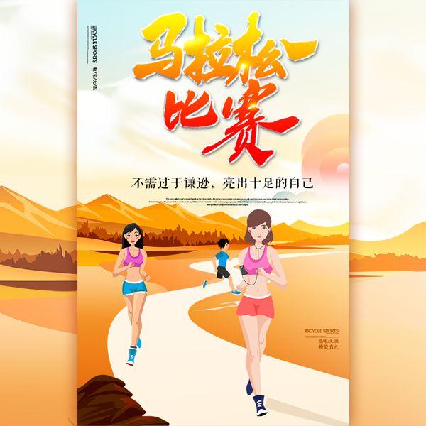 马拉松比赛徒步马拉松跑步长跑比赛活动赛事