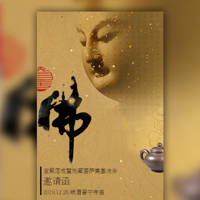 佛教寺庙佛缘法会佛像开光祈福大会禅寺活动邀请函