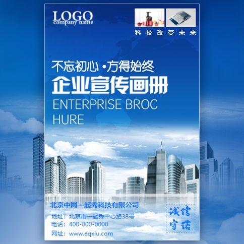 大气商务企业宣传画册公司简介企业文化品牌推广模板