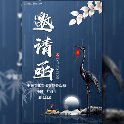 国风活动邀请函文化艺术书法书画展会议发布会