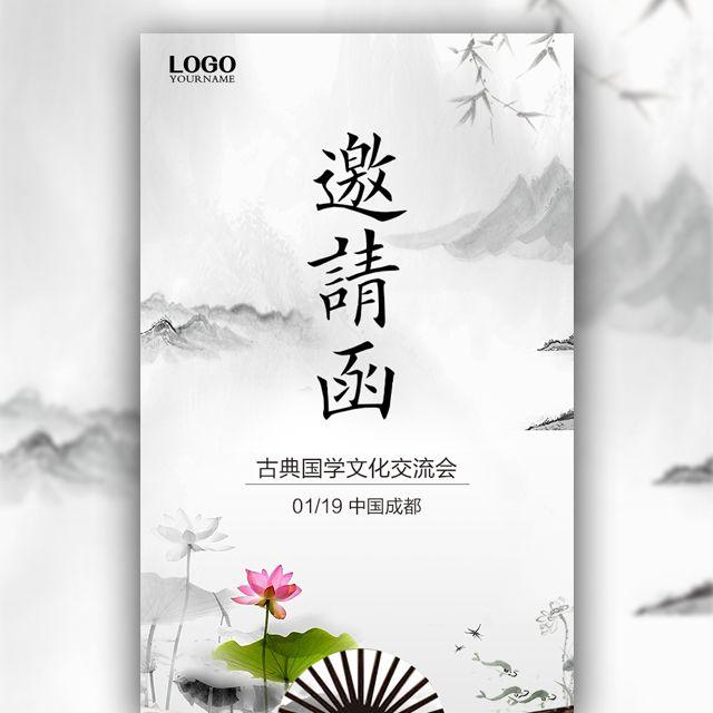 中国风水墨会议活动邀请函国学文化艺术交流会展会