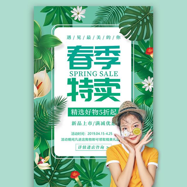 美妆促销护肤品化妆品面膜促销春季特卖产品促销