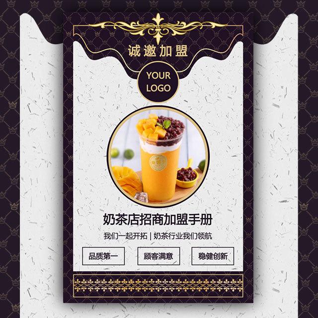 奶茶饮品连锁店加盟招商宣传