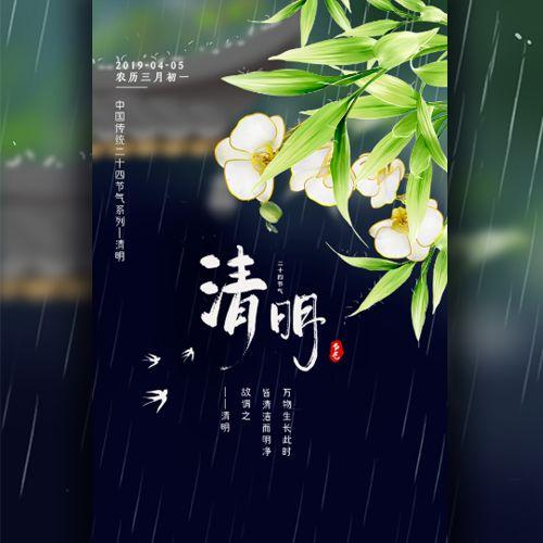 清新古风清明节
