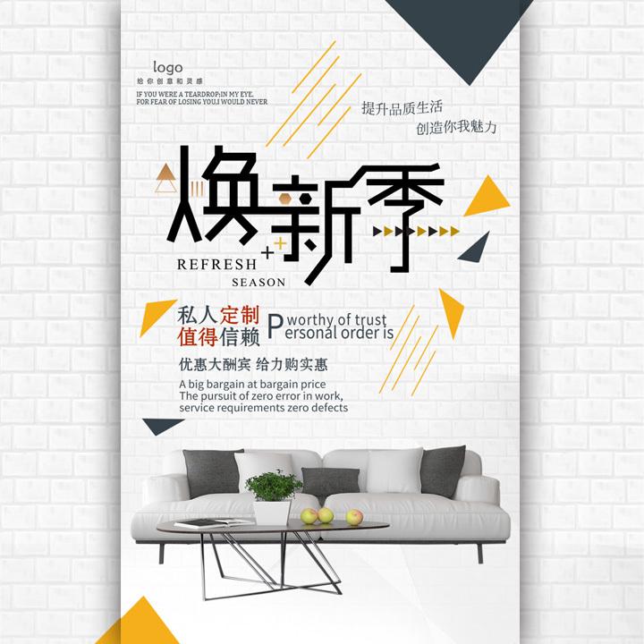 装修房屋装修家装家居装饰建材装修宣传活动促销