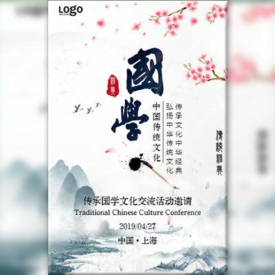 中国风国学活动邀请函文化艺术讲座展会展览活动邀请