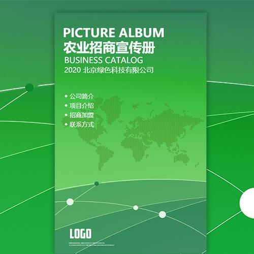 绿色商务科技环保新农业项目宣传招商产品说明书画册