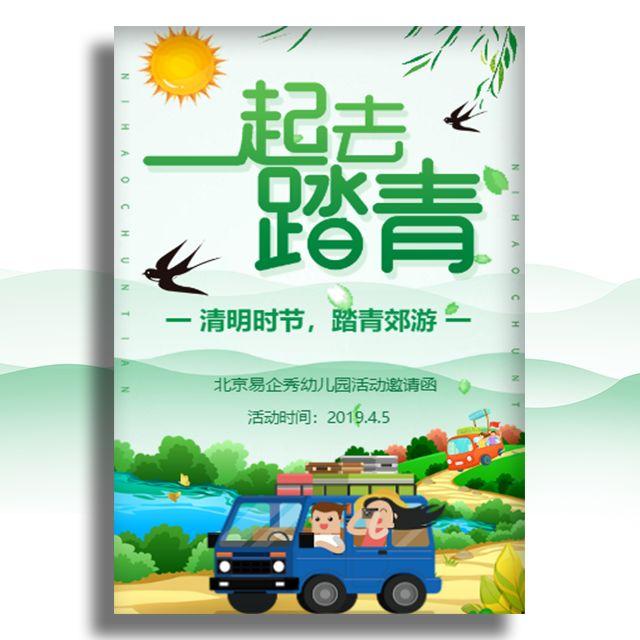 清新春游幼儿园邀请函清明节春季户外亲子活动