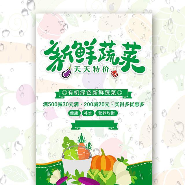 新鲜蔬菜配送蔬菜水果店开业商场超市蔬菜水果促销