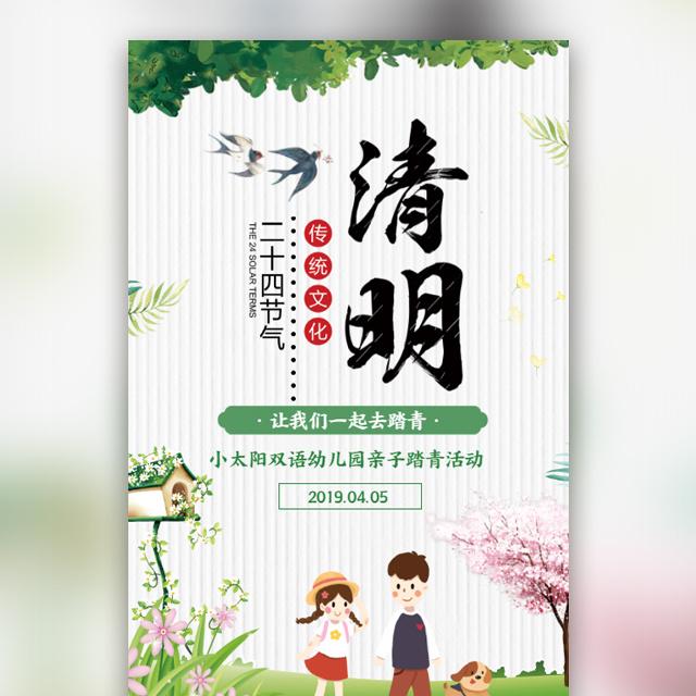 幼儿园卡通清新清明节亲子活动邀请函