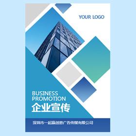 简约商务企业宣传画册产品介绍公司介绍企业文化宣传