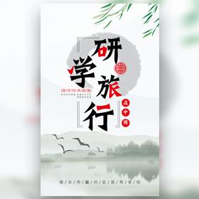 中国风研学旅行春游夏令营培训班招生