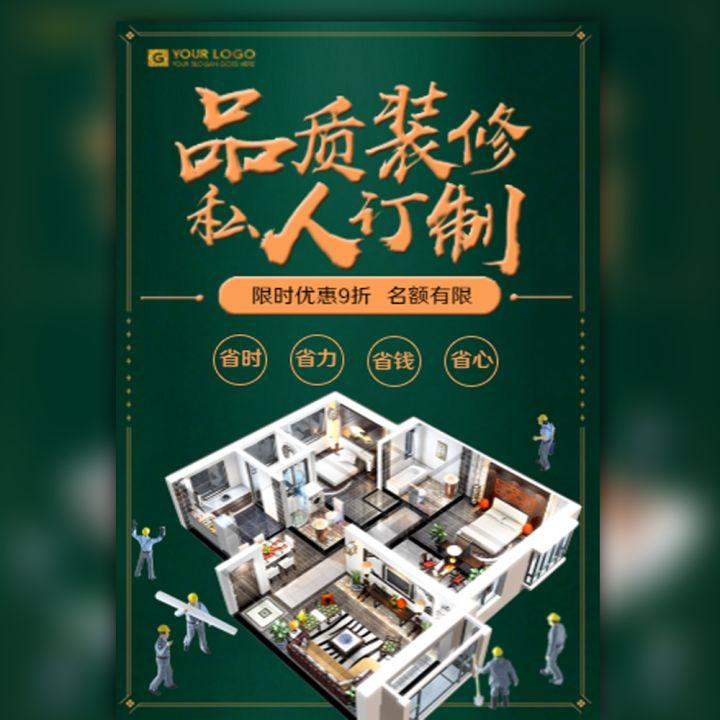 装修宣传家装室内设计家居装饰装潢活动促销品牌推广