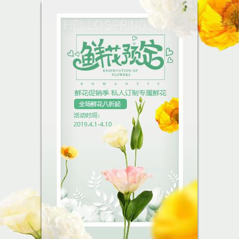 清新花朵鲜花店促销模板
