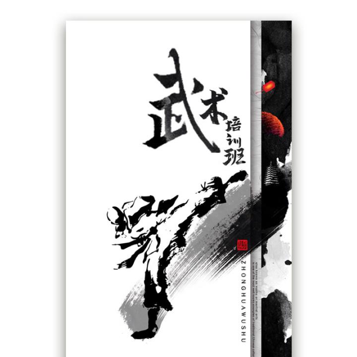 中国风武术培训班招生