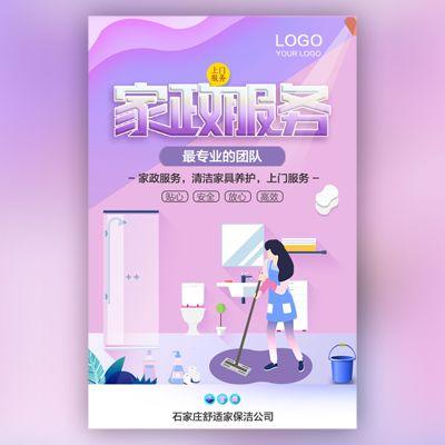 家政公司介绍保姆月嫂清洁工钟点工宣传介绍