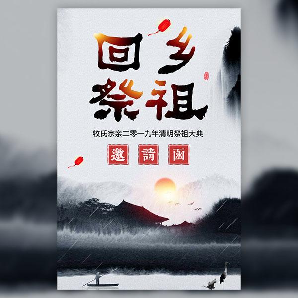 水墨中国风清明节中元节寒衣节回乡祭祖邀请函