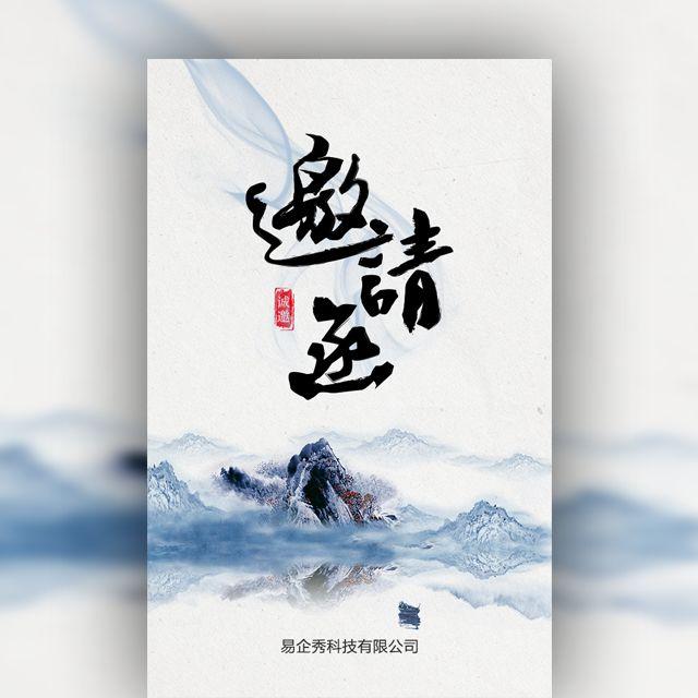 中国风会议活动邀请函教育峰会国学文化展会邀请函