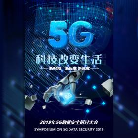 2019中国5G通信技术