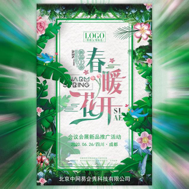 高端时尚清新绿春暖花开产品推广活动邀请函新品发布