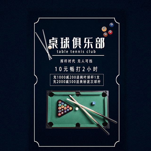 台球俱乐部桌球台球馆台球会所开业活动优惠促销