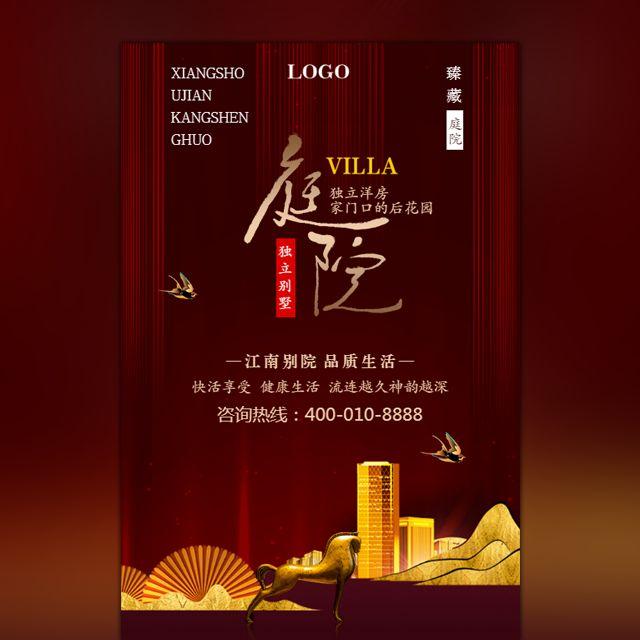 红色高端大气风格房地产楼盘别墅荣耀开盘活动宣传