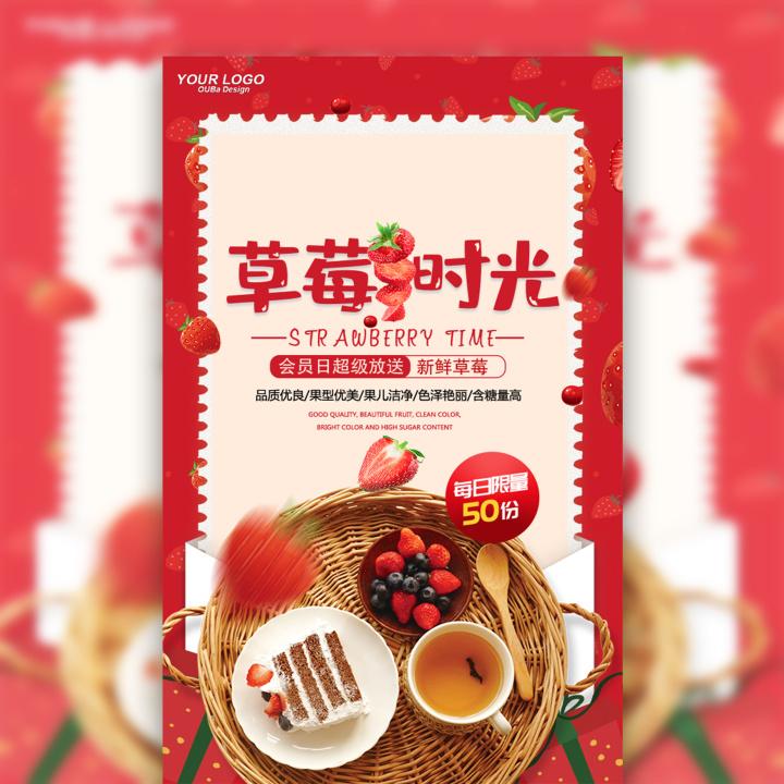 现摘新鲜草莓促销活动水果店开业促销宣传