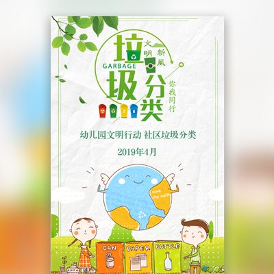 环保公益活动宣传垃圾分类公益宣传