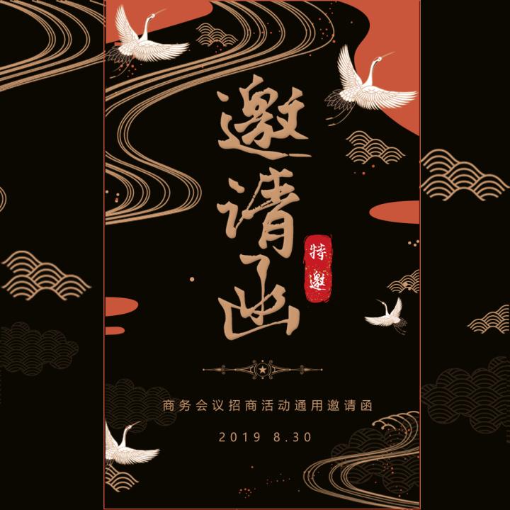 中国风高端地产通用邀请函