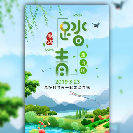 清明节春游踏青旅游活动邀请函