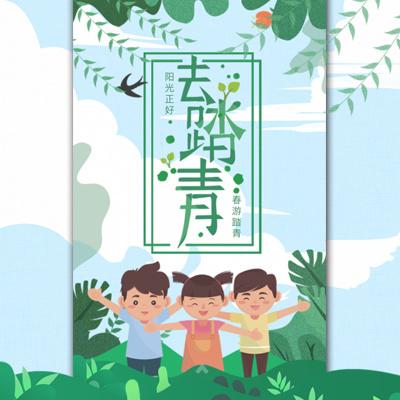 春游踏青卡通幼儿园小学邀请函春季户外亲子活动