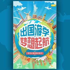出国游学青少年国际暑假夏令营研学旅行