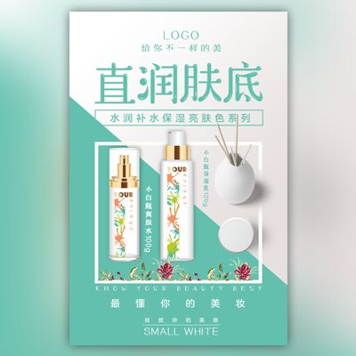 清新护肤品宣传介绍美容美妆产品促销宣传
